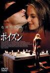 【中古】 ポイズン (99米)監督:デニス・ベリー /ロザンナ・アークエット 【中古】afb