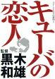 【中古】 キューバの恋人 /津川雅彦 【中古】afb
