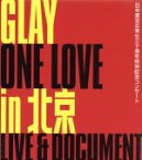 【中古】 ONE LOVE in 北京 /GLAY 【中古】afb