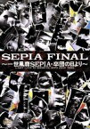【中古】 SEPIA FINAL /一世風靡SEPIA 【中古】afb