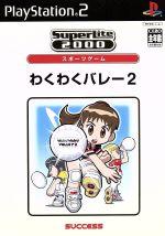 【中古】afbわくわくバレー2SuperLite2000スポーツゲームvol.18(再販)/