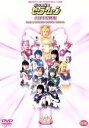 【中古】 2004ウインタースペシャルミュージカル 美少女戦...
