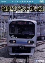 【中古】 埼京線・りんかい線(新木場〜川越) /(鉄道) 【中古】afb
