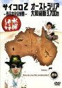 【中古】 水曜どうでしょう 第3弾 「サイコロ2〜西日本完全制覇/オーストラリア大陸縦断3,700キロ」 /鈴井貴之/大泉洋 【中古】afb
