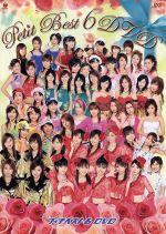 【中古】 プッチベスト6 DVD /(オムニバス) 【中古】afb