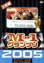 【中古】 M−1グランプリ2005完全版 /(バラエティ),笑い飯,アジアン,南海キャンディーズ,チュートリアル,ブラッ