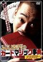【中古】 ふじいあきらのカードマジック事典アンソロジ− /ふじいあきら 【中古】afb