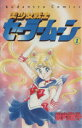 【中古】 美少女戦士セーラームーン(1) なかよしKC/武内直子(著者) 【中古】afb
