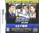 【中古】 逆転裁判 蘇る逆転 NEW Best Price!2000 /ニンテンドーDS 【中古】afb
