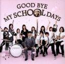 【中古】 GOOD BYE MY SCHOOL DAYS /DREAMS COME TRUE+オレスカバンド+多部未華子+FUZZY CONTROL 【中古】afb