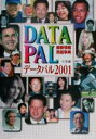 ブックオフオンライン楽天市場店で買える「【中古】 データパル(2001 最新情報・用語事典 /現代用語・流行語(その他 【中古】afb」の画像です。価格は110円になります。
