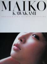 【中古】 MAIKO KAWAKAMI 川上麻衣子写真集 /篠山紀信(著者) 【中古】afb