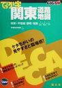 【中古】 でっか字関東道路地図 GIGAマップル/ロードマップ(その他) 【中古】afb