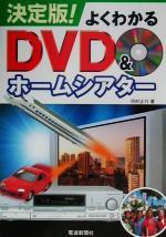 【中古】 決定版!よくわかるDVD&ホームシアター 決定版! /オーディオ・ビデオ(その他) 【中古】afb