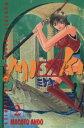 【中古】 MISAKI(2) 月刊マガジンKC/安藤誠(著者) 【中古】afb