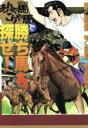 【中古】 ありゃ馬こりゃ馬で勝ち馬を探せ! 競馬狂走伝 KCデラックス/田原成貴(著者) 【中古】afb