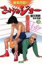【中古】 爆笑問題のきょうのジョー(3) KCDX/西本英雄(著者) 【中古】afb