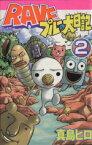 【中古】 RAVE プルーの犬日記(2) ボンボンKC/真島ヒロ(著者) 【中古】afb