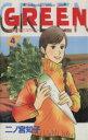 【中古】 GREEN(4) 農家のヨメになりたい キスKC/二ノ宮知子(著者) 【中古】afb