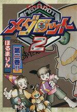 【中古】 メダロット2(2) ボンボンKCDX/ほるまりん(著者) 【中古】afb