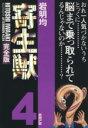 【中古】 寄生獣(完全版)(4) アフタヌーンKCDX/岩明均(著者) 【中古】afb
