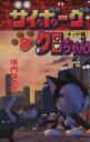 【中古】 サイボーグクロちゃん(8) ボンボンKC/横内なおき(著者) 【中古】afb