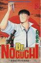 【中古】 Dr.NOGUCHI(8) 新解釈の野口英世物語 マガジンKC/むつ利之(著者) 【中古】afb