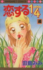 少女, その他  14(4) C() afb