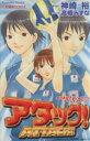 ブックオフオンライン楽天市場店で買える「【中古】 アタック! 全日本女子バレーボールチーム・ストーリー なかよしKC/神崎裕(著者 【中古】afb」の画像です。価格は198円になります。