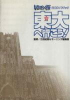 【中古】afbドラゴン桜公式ガイドブックKCDX/三田紀房(著者)