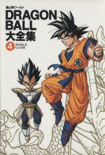 青年, その他  DRAGON BALL(4) -World guide () afb