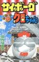 【中古】 サイボーグクロちゃん(4) ボンボンKC/横内なおき(著者) 【中古】afb