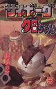 【中古】 サイボーグクロちゃん(5) ボンボンKC/横内なおき(著者) 【中古】afb