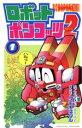 【中古】 ロボットポンコッツ2(1) ボンボンKC/タモリはタル(著者) 【中古】afb