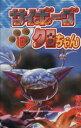 【中古】 サイボーグクロちゃん(10) ボンボンKC/横内なおき(著者) 【中古】afb