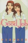 【中古】 Good Job〜グッジョブ〜(5) キスKC/かたおかみさお(著者) 【中古】afb