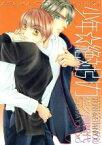 【中古】 少年☆絶対引力 あすかC CL−DX/佐久間智代(著者) 【中古】afb