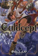 【中古】 Culdcept(カルドセプト)(5) マガジンZKC/かねこしんや(著者) 【中古】afb