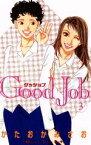 【中古】 Good Job〜グッジョブ〜(3) キスKC/かたおかみさお(著者) 【中古】afb