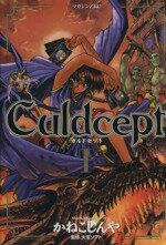 【中古】 Culdcept(カルドセプト)(1) マガジンZKC/かねこしんや(著者) 【中古】afb