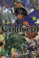 【中古】 Culdcept(カルドセプト)(3) マガジンZKC/かねこしんや(著者) 【中古】afb