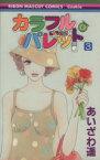 【中古】 カラフル・パレット(3) りぼんマスコットCクッキー/あいざわ遥(著者) 【中古】afb
