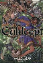 【中古】 Culdcept(カルドセプト)(2) マガジンZKC/かねこしんや(著者) 【中古】afb