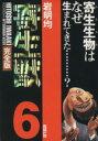【中古】 寄生獣(完全版)(6) アフタヌーンKCDX/岩明均(著者) 【中古】afb