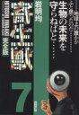 【中古】 寄生獣(完全版)(7) アフタヌーンKCDX/岩明均(著者) 【中古】afb