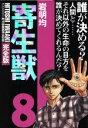 【中古】 寄生獣(完全版)(8) アフタヌーンKCDX/岩明均(著者) 【中古】afb