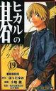 【中古】 ヒカルの碁(19) ジャンプC/小畑健(著者) 【中古】afb