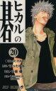 【中古】 ヒカルの碁(20) ジャンプC/小畑健(著者) 【中古】afb