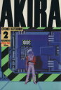 【中古】 AKIRA(デラックス版)(2) KCデラックス1