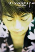 【中古】 Kiyoshing 1st(1st) 氷川きよし写真集 /小林ばく(その他) 【中古】afb